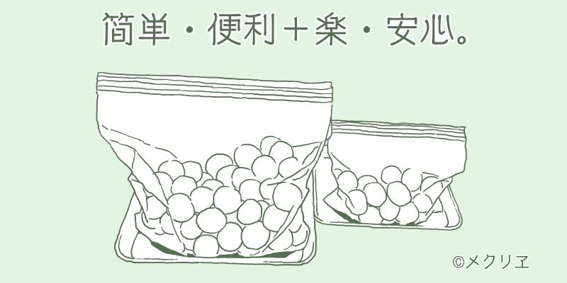 梅干しをビニールで漬ける作り方は簡単で便利、そのうえ楽で安心。