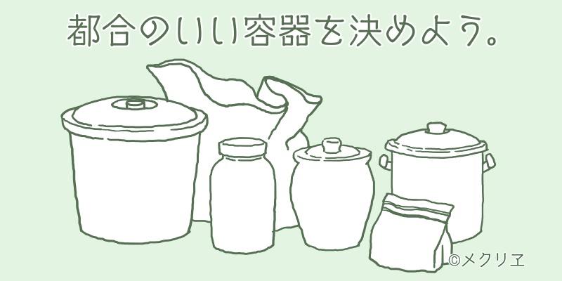 梅を漬ける都合のいい容器を決めよう。