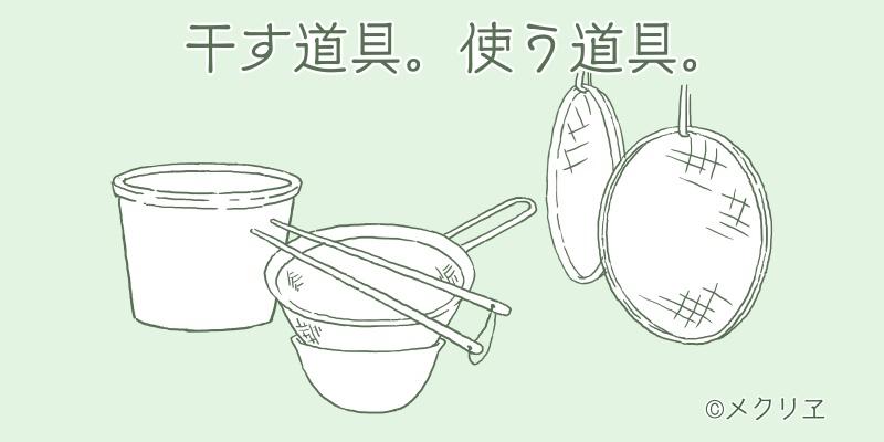 梅を干す道具と、使う道具。