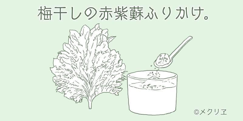 梅干しの赤紫蘇ふりかけ、いわゆる、ゆかりの作り方。