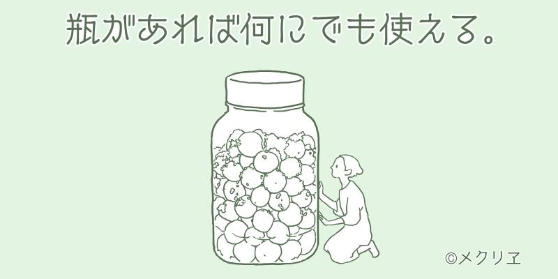 瓶があれば何にでも使える。