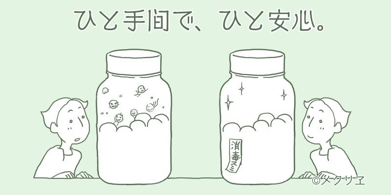 瓶の消毒方法は簡単。ひと手間で、ひと安心。